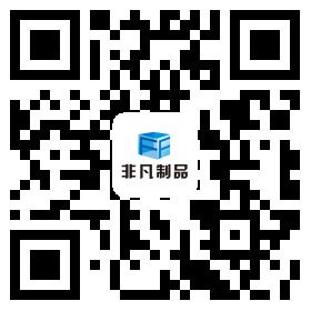 郑州非凡亚克力制品有限公司官方微信