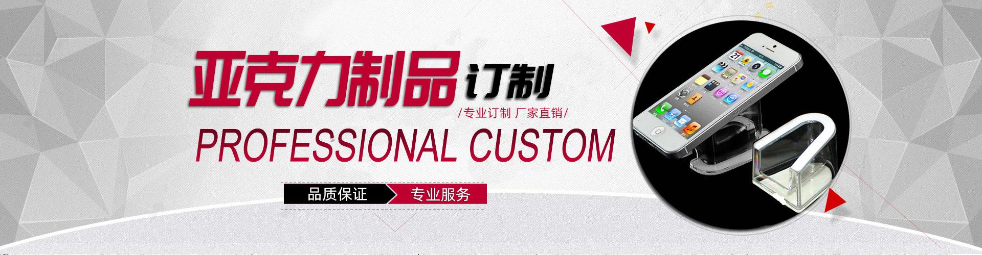 郑州非凡高端亚克力制品生产厂家专注亚克力制品加工制作,亚克力展示架定制加工,厂家定制品质保证,专业服务.