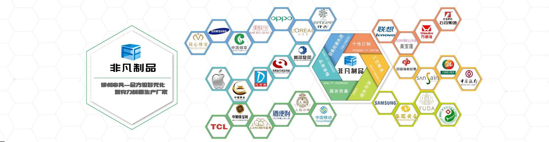 郑州非凡十年专注亚克力制品加工、亚克力展示架定制,先后服务于VIVO、三星、丹尼斯等知名品牌企业!