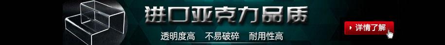 郑州非凡亚克力展架制作公司的亚克力展架制作材料均采用进口亚克力板加工制作;制作出来的亚克力展架透明度高,不易碎、经久耐用.