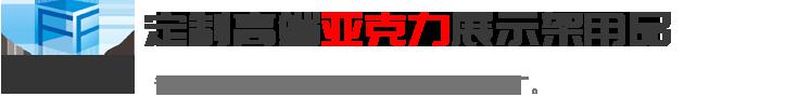 郑州非凡河南最具实力的亚克力展示架定制加工生产厂家;亚克力展示架定制热线:0371-60239158.