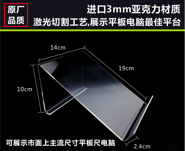 【手机展示架】_平板电脑展示架