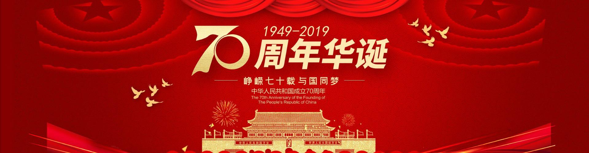 70周年华诞.